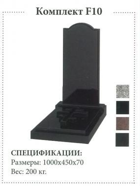 Фиг. Памятник 1 000*450*70 F10