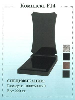 Фиг. Памятник 1 000*600*70 F14