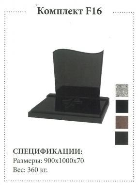 Двойной Памятник 900*1 000*70 ППК-№ 16