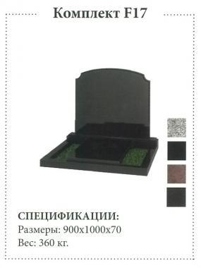 Двойной Памятник 900*1 000*70 ППК-№ 17
