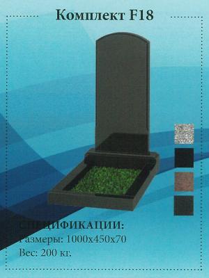Фиг. Памятник 1 000*450*70 F18