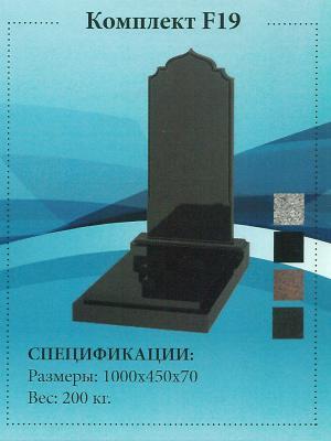 Фиг. Памятник 1 000*450*70 F19