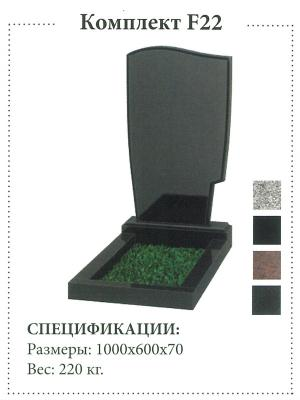 Фиг. Памятник 1 000*600*70 F22