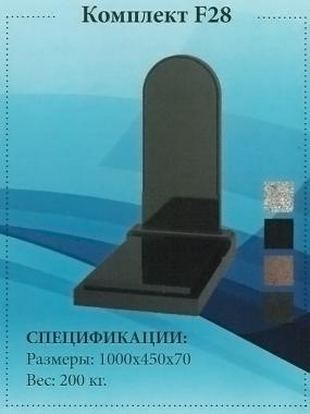 Фиг. Памятник 1 000*450*70 F28
