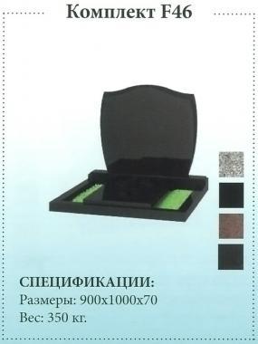 Двойной Памятник 900*1 000*70 ППК-№ 46