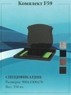 Двойной Памятник 900*1 000*70 ППК-№ 59