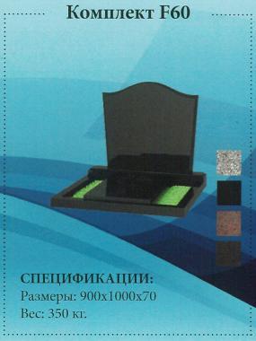 Двойной Памятник 900*1 000*70 ППК-№ 60