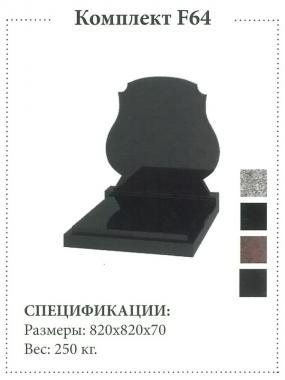 Двойной Памятник 820*820*70 ППК-№ 64