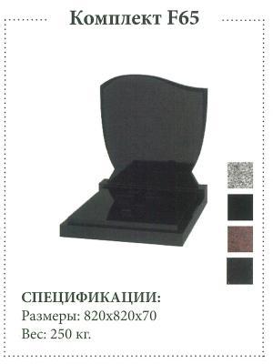 Двойной Памятник 820*820*70 ППК-№ 65