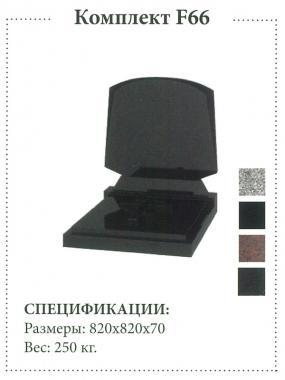 Двойной Памятник 820*820*70 ППК-№ 66