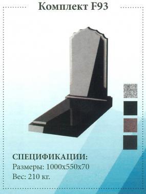 Фиг. Памятник 1 000*550*70 F93