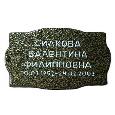 Табличка с гравировкой на памятник (металл).Срочная гравировка.