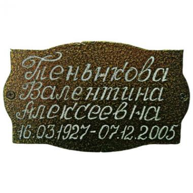 Гравировка таблички на памятник