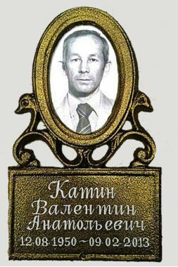 Заказать фото на памятник -  в Новосибирске по низкой цене.Срочная гравировка.Быстрая гравировка.Срочное фото.